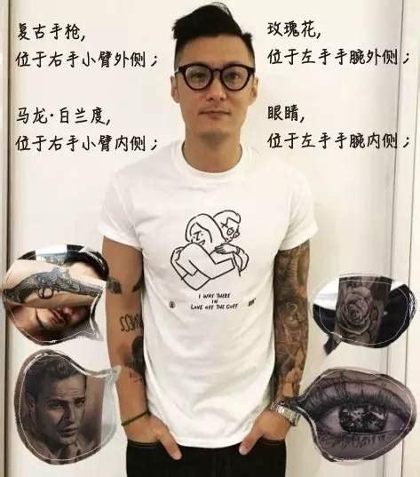 余文乐纹身 排行榜大全