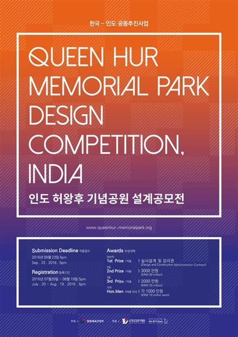 design competitions in india queen hur memorial park design competition india archdaily
