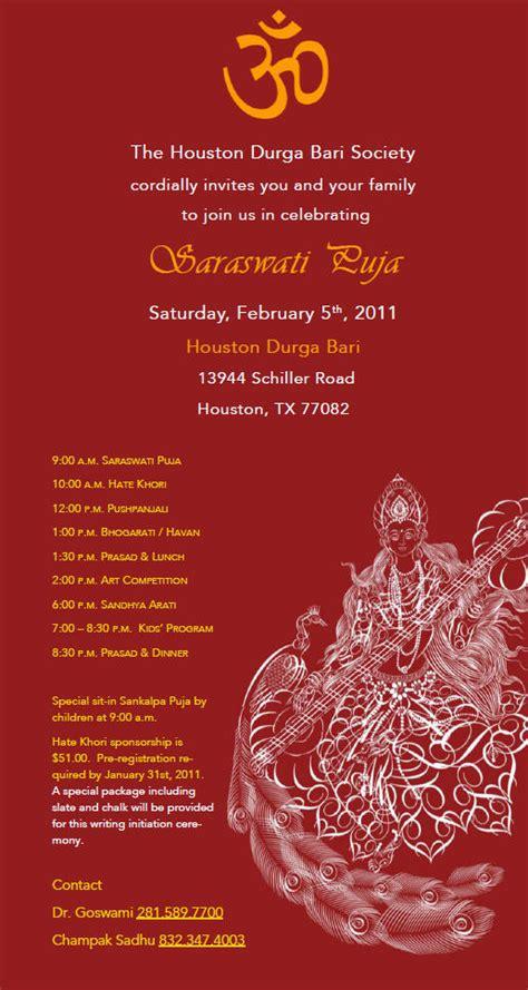 Invitation Letter Format For Saraswati Puja Invitation For Saraswati Pooja Infoinvitation Co