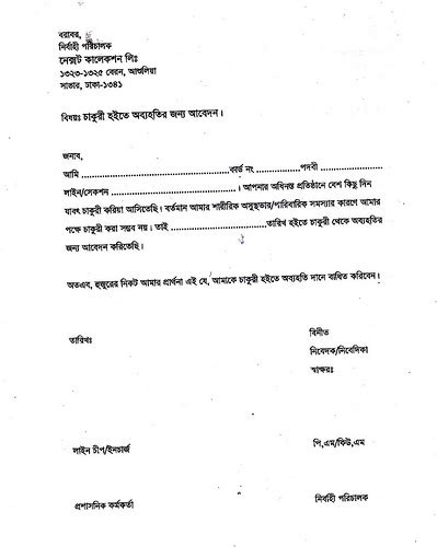 Cover Letter Format Bd Resignation Letter Form Nc Bengali Original Flickr Photo
