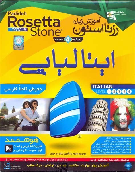 rosetta stone usa مرجع آموزش زبان ایرانیان دانلود نرم افزار آموزش زبان