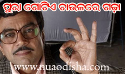 Oriya Meme - odia fb funny search results calendar 2015