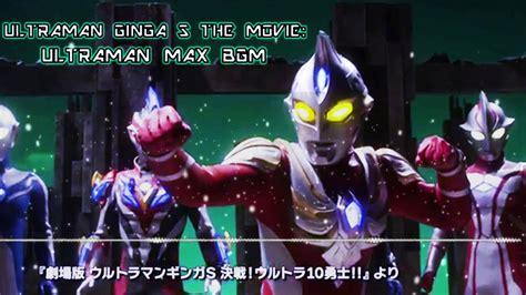 film ultraman max ultraman ginga s the movie ultraman max bgm youtube