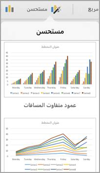 layout design in android exle انشاء مخطط ب استخدام excel علي جهاز محمول دعم office