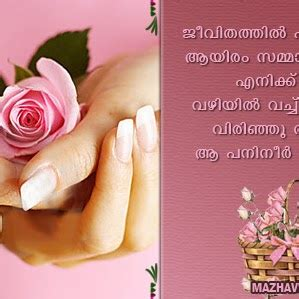 Wedding Anniversary Wishes Sms Malayalam by Search Results For Loving Messages Malayalam Calendar 2015