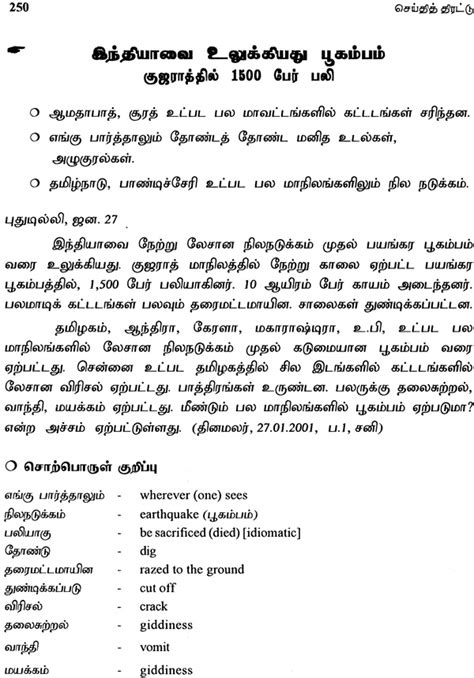 Letter In Tamil Advanced Course Reader In Tamil For The Non Tamils Learning Tamil As Second Language