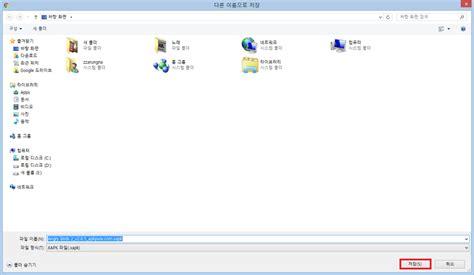 apk uf apk 파일 다운로드 방법 소스