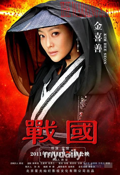 film vire cina full movie kim hee seon s quot nation quot hits number 1 chinese box office