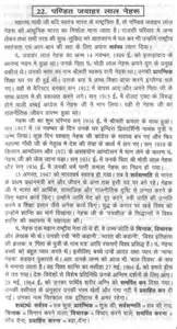 Jawaharlal Nehru Essay by Sle Essay On Pandit Jawaharlal Nehru In Language