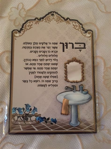 how to say bathroom in hebrew how to say bathroom in hebrew 28 images hebrew word of