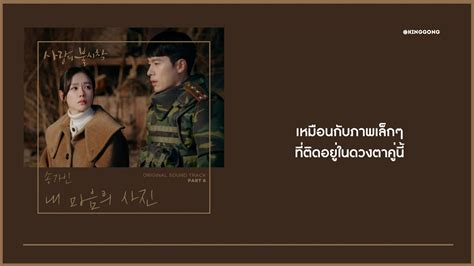 photo   mind song ga  ostpart