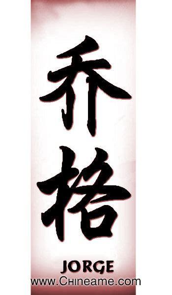 imagenes de halloween con nombre de jorge el nombre de jorge en chino chineame com