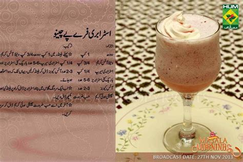 Shireen 2 In 1 masala mornings with shireen anwer strawberry frappicino