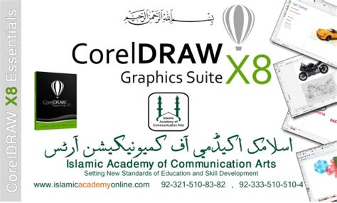 corel draw x5 training in urdu coreldraw x8 course in urdu islamic academy of