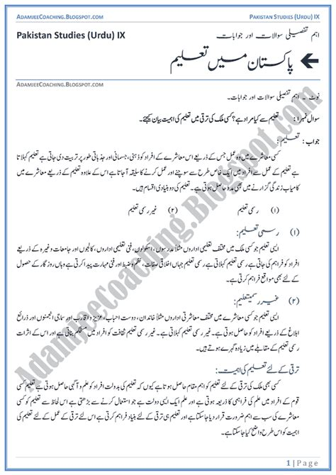 thesis about education in pakistan essay on importance of education in islam in urdu