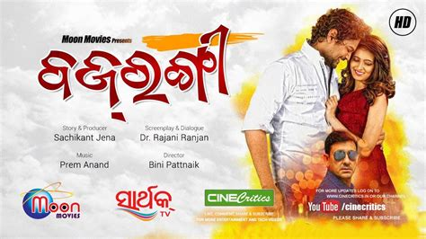 odia film full movie a to z bajrangi odia movie 2017 mahurat siddhant mohapatra