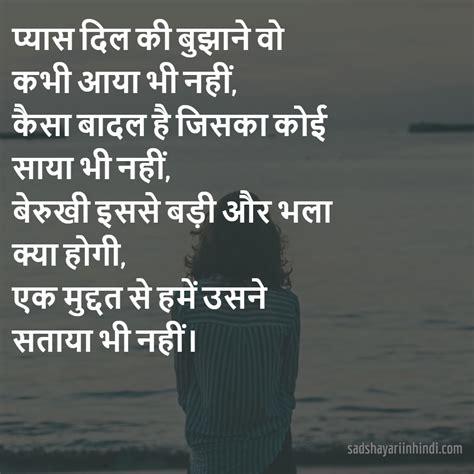 sad odia kabita with sad imeage facebook sad shayari wallpaper in hindi wallpaper images