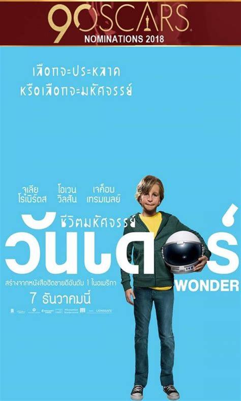 cineplex wonder พารากอน ซ น เพล กซ major cineplex รอบฉาย รอบหน ง จอง