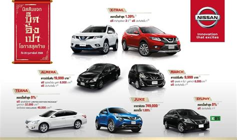 nissan new year promotion 2015 new year promotion for nissan 28 images november 2016