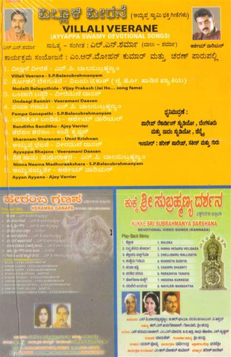 Ayyappa Swamy Audio Songs Mp3