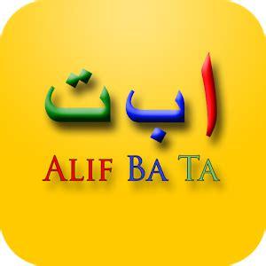 Download Mari Belajar Alif Ba Ta for PC