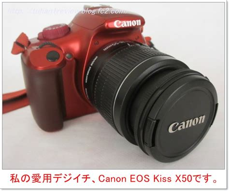 Kamera Canon Eos Kis X50 デジイチ初心者向けのcanon eos x50デジタル一眼レフカメラで普段は写真撮影中 ネット通販商品お試しレポ