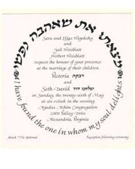 hebrew wedding invitations wording 1000 images about wedding invitations on