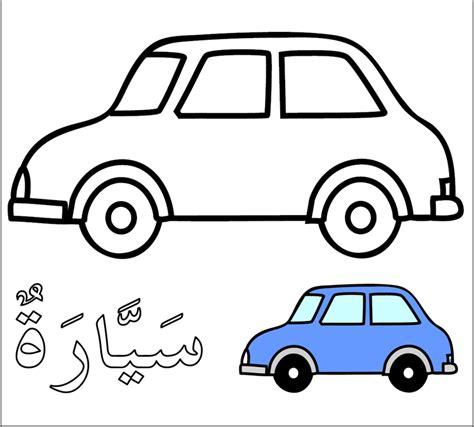 Hafalan Doa Dan Hadist 3 Bahasa Arab Indonesia Inggris Untuk Anak alat transportasi dalam bahasa arab belajar bahasa arab