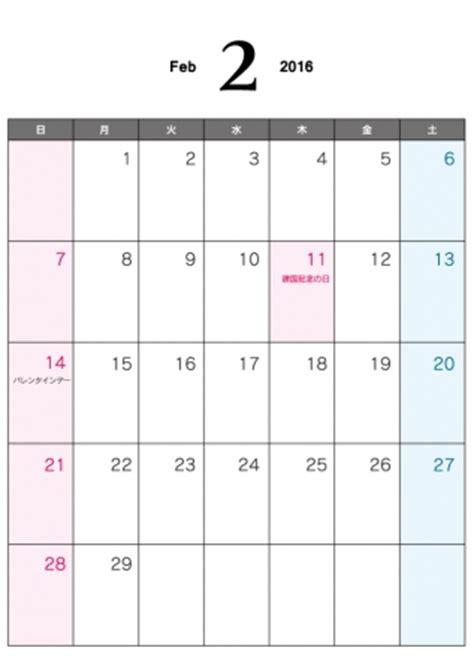 薄桜鬼 カレンダー 2020