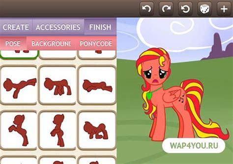 pony creator apk pony creator скачать на андроид бесплатно пони креатор