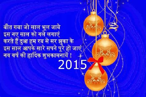 new year in year 2015 happy new year 2015 quotes wishes shayari poems in