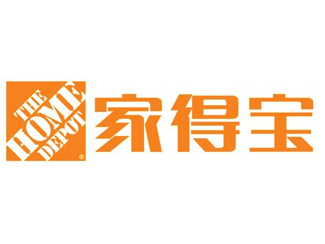 28 the home depot logo pictures allied fence ranked