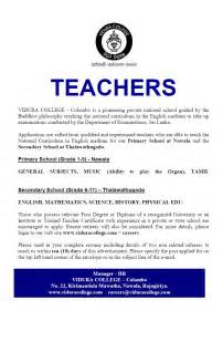 Work Experience Letter Primary School Primary School Teachers Secondary School Teachers Vacancy In Sri Lanka