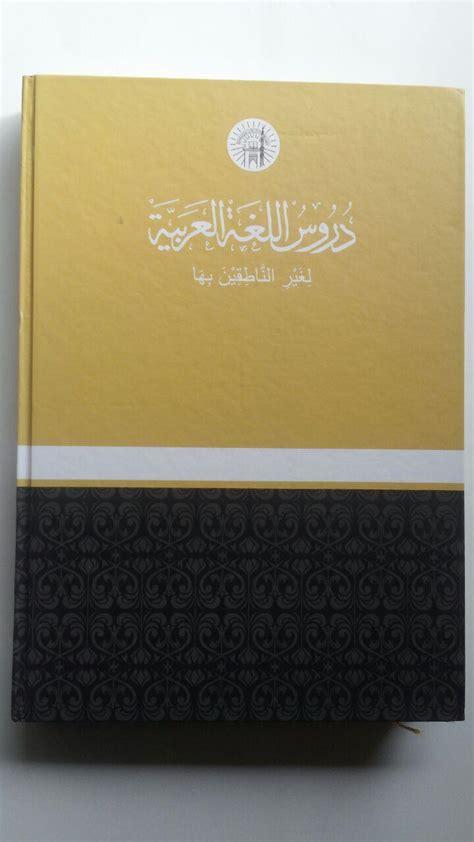Kitab Aisaru Tafasir 3 Jilid kitab bahasa arab durusul lughoh 3 jilid dalam 1 buku