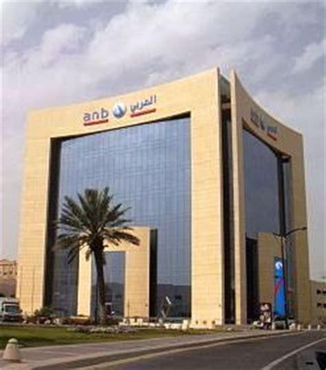 saudi arabian bank arab national bank anb