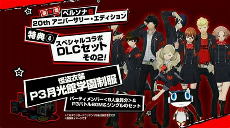 Vcd Original Cabaukan Collectors Edition persona 5 box collector s edition announced for japan persona central
