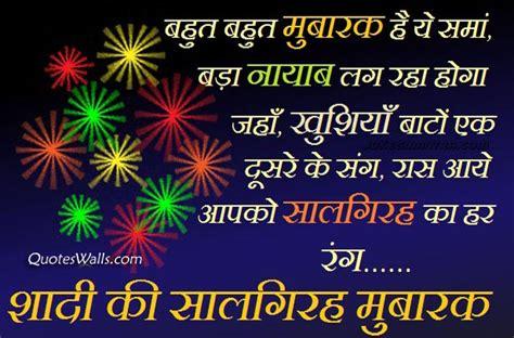Wedding Anniversary Wishes For Jijaji by Shadi Ki Salgirah Mubarak Sms Wishes In Quotes