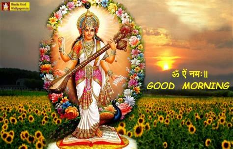 wallpaper 3d good morning good morning 3d wallpaper free download hindu god wallpapers