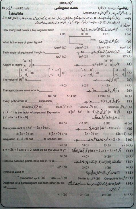 english pattern paper 10th class 2015 guess paper 9th class 2014 english faisalabad board