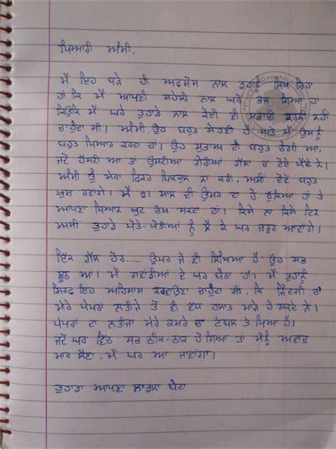 Punjabi Letter Punjabigraphics Com