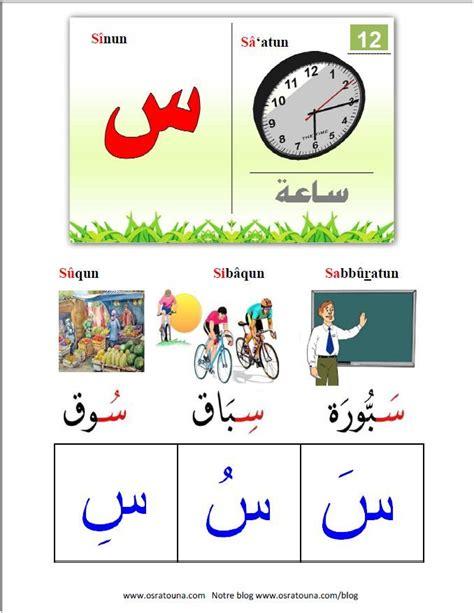 lettere arabe 17 meilleures id 233 es 224 propos de apprendre l arabe sur