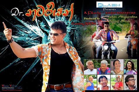 sri film wiki dr nawariyan sinhala film on location photos gossip