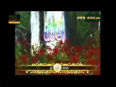 asmaul husna mp3 download ptv asma ul husna 99 names of allah ptv youtube
