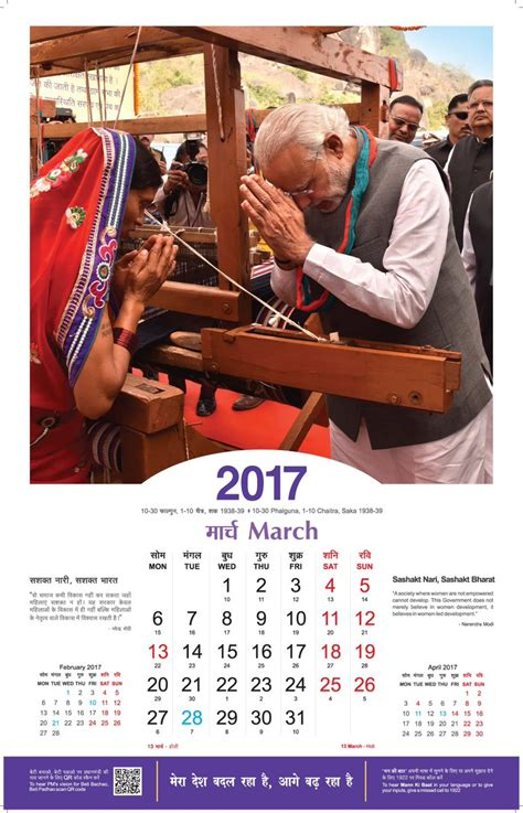 Indian Government 2017 For Mba by India 2018 2017 Calendar Printable For Free
