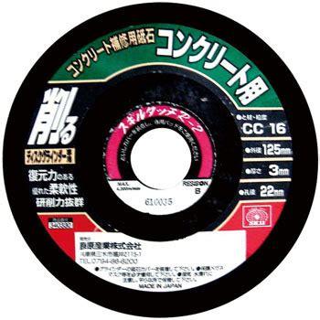 Cutting Wheel 16 Nippon Resibon skill touch r 2 cc16 125 nippon resibon wheel monotaro singapore r2cc161253 16