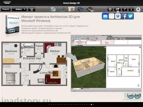 home design 3d ipad export home design 3d всё об ipad