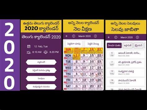 telugu calendar  telugu calendar