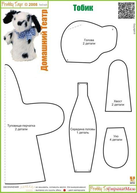 кукольный театр puppy dog felt pattern ideas design craft