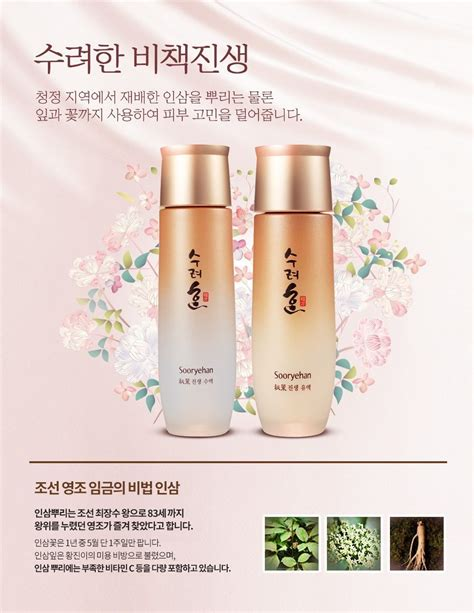 Ginseng Indonesia sooryehan bichaek ginseng emulsion 130ml malaysia