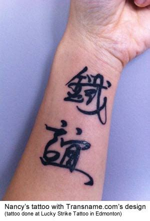tattoo name translation chinese tattoos translation kanji tattoo design chinese